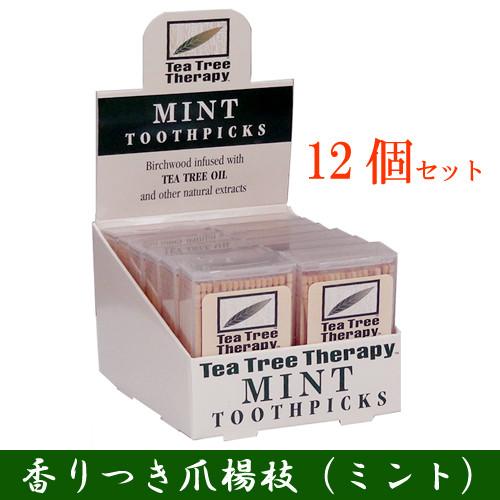 香りつき爪楊枝(つまようじ) 12個セット(ミント風味)TEA TREE THERAPY