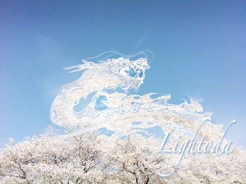 春龍(はりゅ)