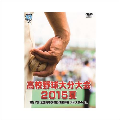 高校野球大分大会2015夏DVD