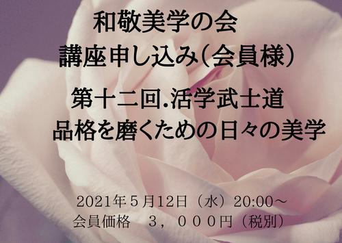 和敬美学の会 第十二回(2021年5月12日(水))講座申し込み(会員様) 活学武士道 品格を磨くための日々の美学
