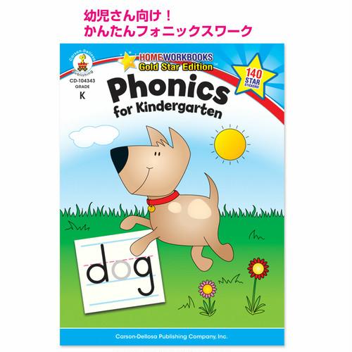 フォニックスワーク「Phonics for Kindergarten」(幼児向け)