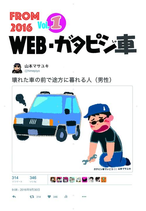 新刊・WEBガタピシ車/A5サイズ36P(送料無料)