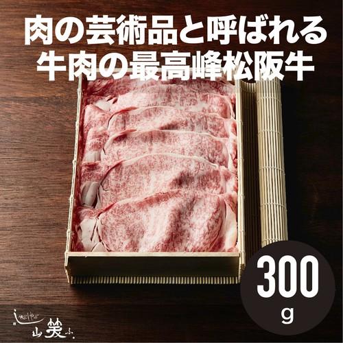 【松阪牛300g/最高級ブランド松阪牛を贅沢にご自宅で】しゃぶしゃぶ用肉 松阪牛300g(しゃぶしゃぶ山笑ふ)