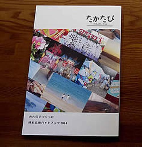 たかたび【陸前高田のガイドブック2014】