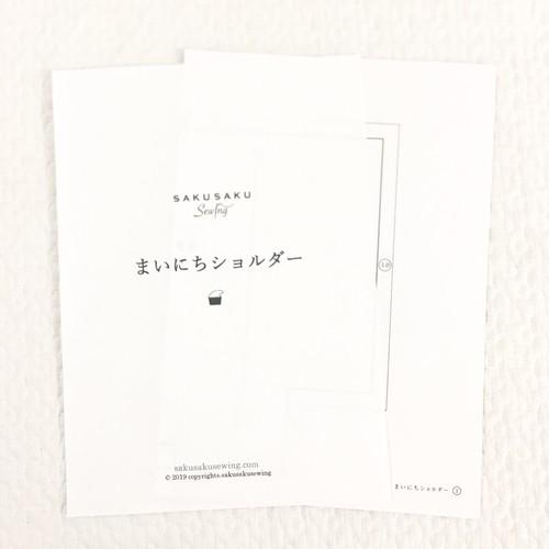 型紙【まいにちショルダー】