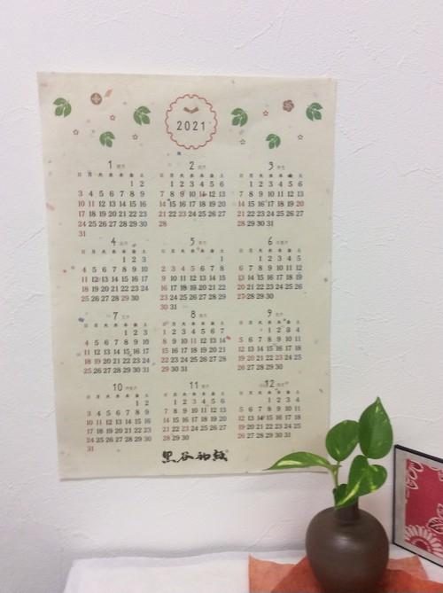 京都黒谷和紙  2021年カレンダー A3サイズ