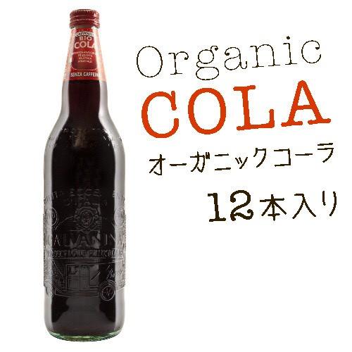 【オーガニック・コーラ】ビオコーラ750ml (1ケース12本入り)Century Bio