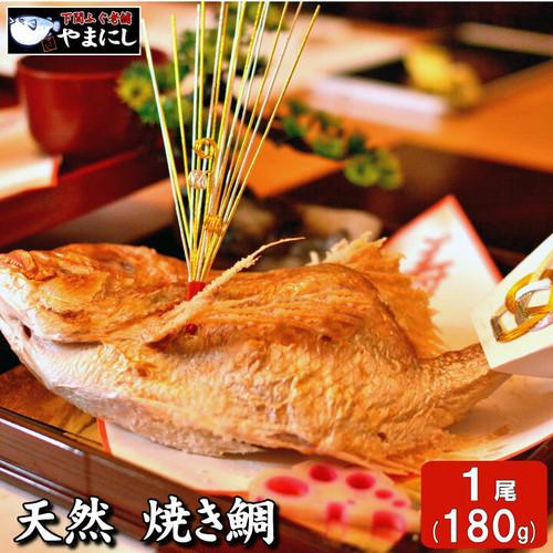 天然真鯛 焼き鯛1尾(180g)皿盛(天然真鯛を焼きました)