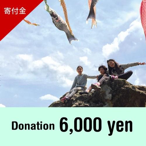 Donation 寄付金/6,000yen