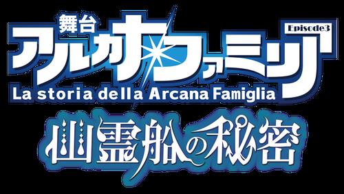 『舞台アルカナ・ファミリア3』ヴァスチェロ(公演グッズ全部)セット ※他商品との同時申込みは不可※