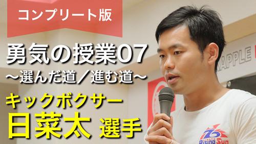 勇気の授業07|日菜太選手