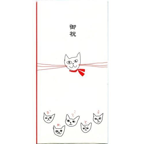 猫祝儀袋(ネコおめでとう)