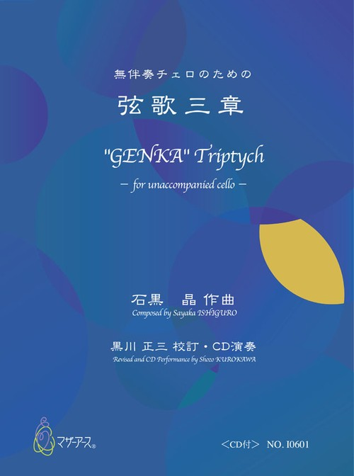 """I0601 """"GENKA"""" Triptych − for unaccompanied cello −(Cello/S.ISHIGURO/Score)"""