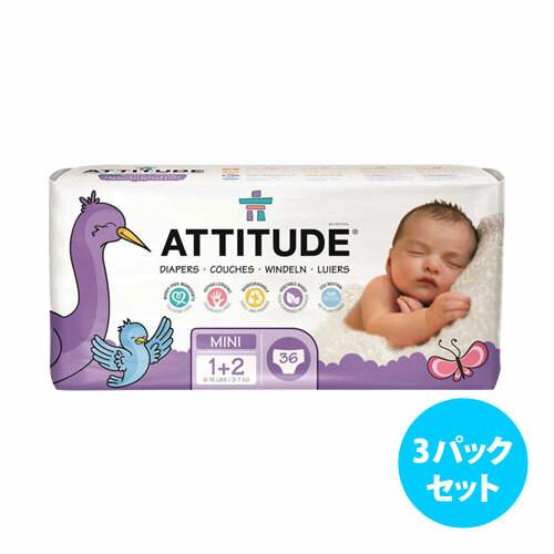 [3パックセット] ATTITUDE Eco 紙おむつ