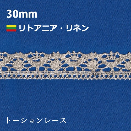 リトアニア製リネン トーションレース  麻トーションレース  縁取り 装飾 10cm単位 ハンドメイド 30mm幅 ベージュ