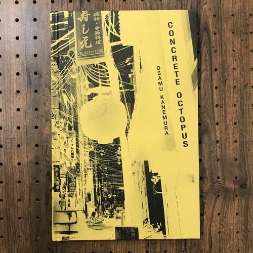 CONCRETE OCTOPUS / 金村修