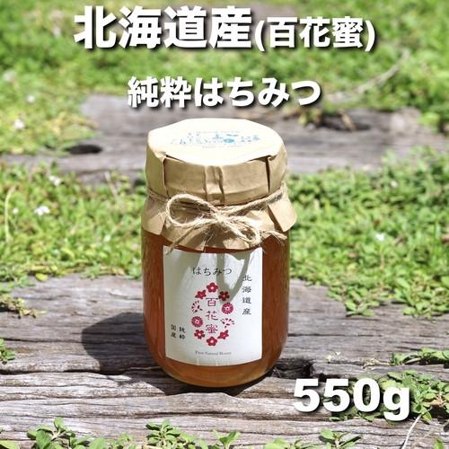 国産 はちみつ◇北海道 百花蜜◇550g 生蜂蜜/国産蜂蜜