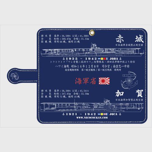 航空母艦赤城・加賀スマホケースAKG-M/SC06