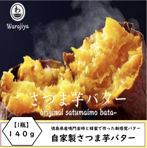 こだわりさつま芋バター