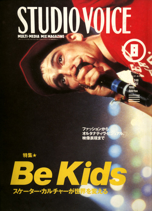 Be Kids /STUDIO VOICE VOL.246 AUG 1996