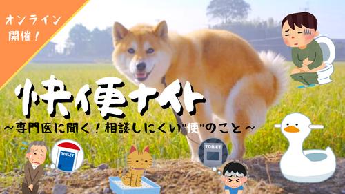"""2020/6/6 快便ナイト 〜専門医に聞く!相談しにくい""""便""""のこと〜"""