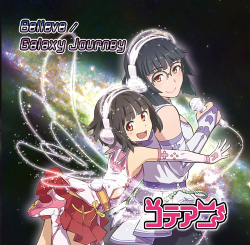 [CD] コテアニ / Believe / Galaxy Journey (2nd Single)