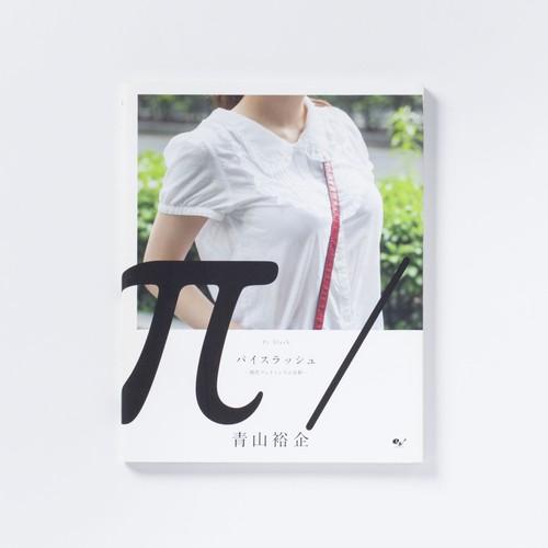 【サイン本】青山裕企 17th:写真集『パイスラッシュ-現代フェティシズム分析-』