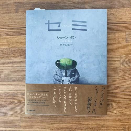 【新品】セミ (河出書房新社)
