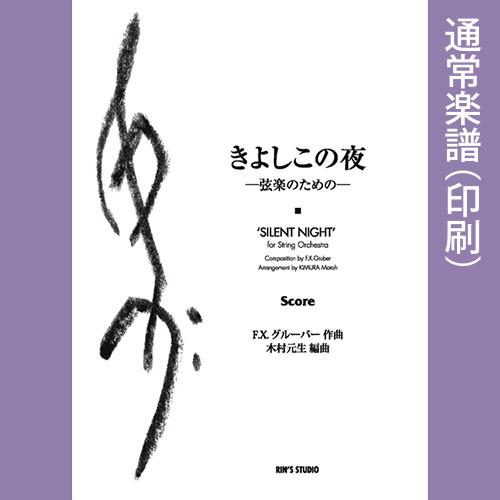「きよしこの夜」ー弦楽のためのー(編曲)