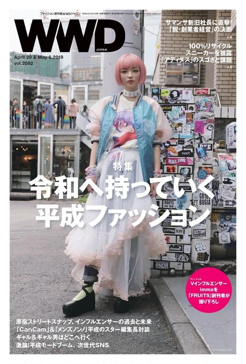 平成ファッションは令和を生き残れるか!? WWD JAPAN Vol.2082