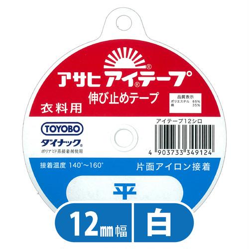 アサヒ アイテープ・平テープ・12mm幅・白【伸びどめテープ】