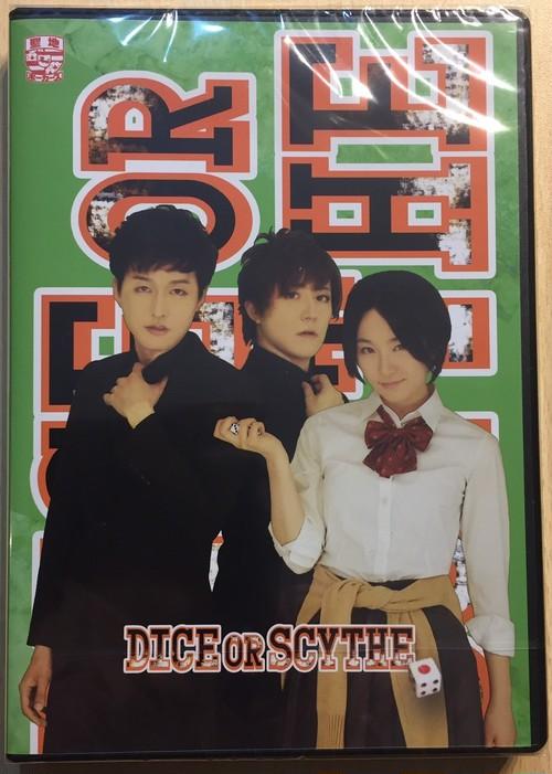 「DICE or SCYTHE 賽か死か」DVD