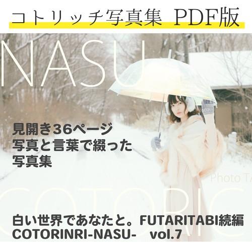 【PDF版】コトリッチ写真集「NASU」