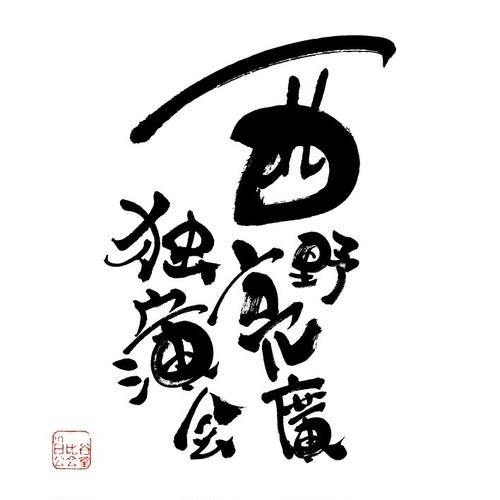 【DVD】『西野亮廣独演会in日比谷公会堂』×10枚と直筆手紙