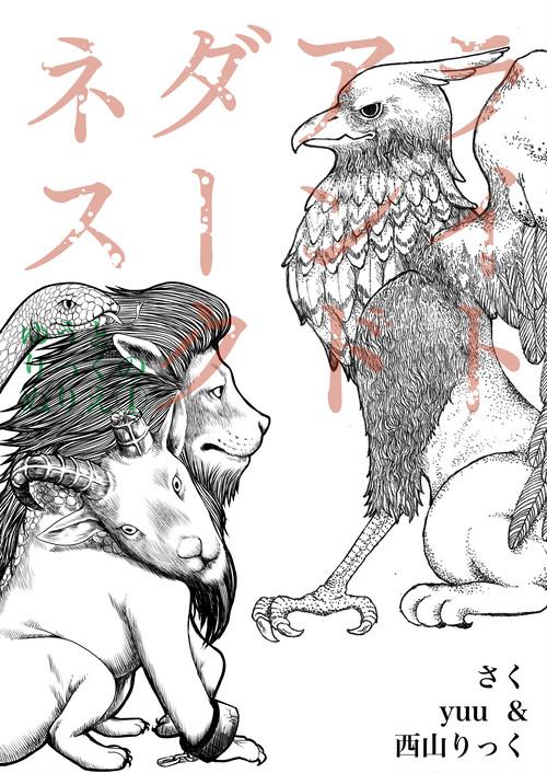 ゆうとりっくのぬりえ①ライトアンドダークネス 日本語ダウンロード版
