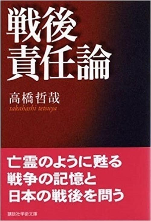 [コース22第5回] 「敗戦後論」論争をめぐって(2)