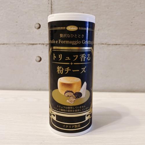 濃厚で上品な香り広がる トリュフ香る粉チーズ 80g×1本