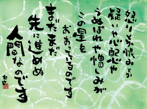 「怒りとか恨みとか」ポストカード(4)