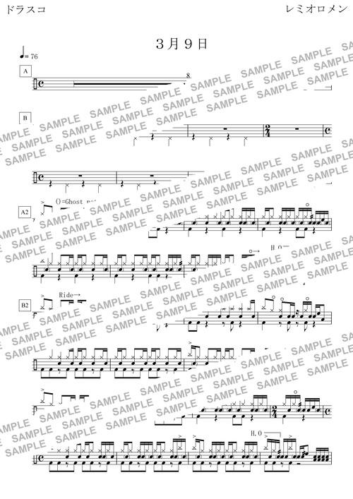 3月9日/レミオロメン(remioromen) ドラム譜