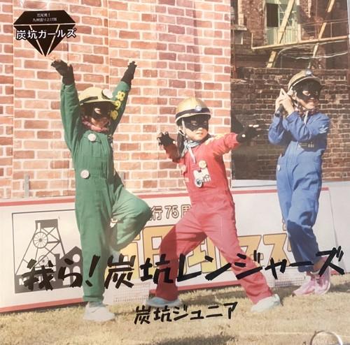 CD 「我ら!炭坑レンジャーズ」
