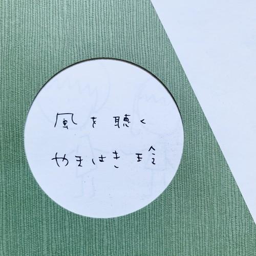 【CD】風を聴く