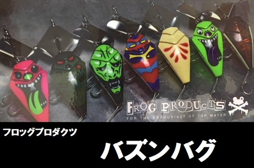 FROG PRODUCTS / バズンバグ