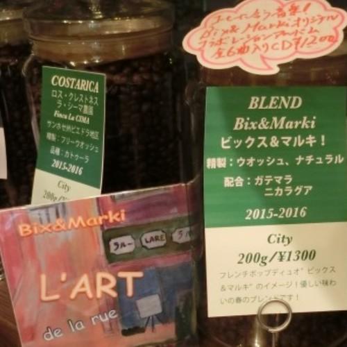 """企画CD """"L'ART"""" + ブレンド珈琲Bix&Marki"""