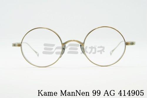 【正規取扱店】KameManNen(カメマンネン) 99 AG 414905 クラシカルフレーム 丸眼鏡 ボストン オーバル ラウンド