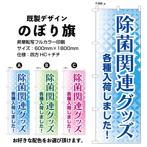 【F-009】除菌関連グッズ