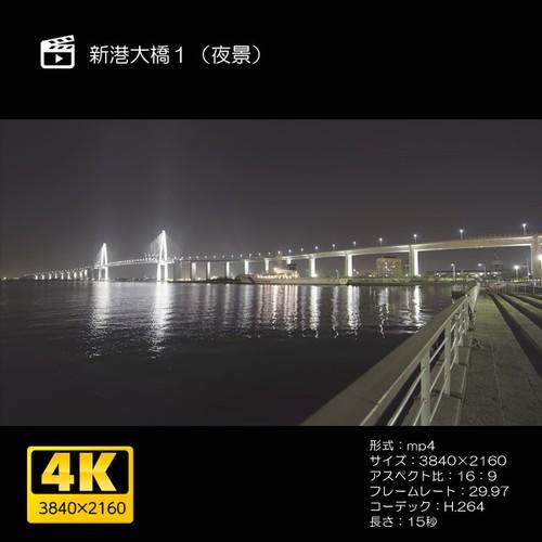新港大橋1(夜景)