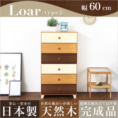 美しい木目の天然木ハイチェスト 6段  幅60cm Loarシリーズ 日本製・完成品|Loar-ロア- type2