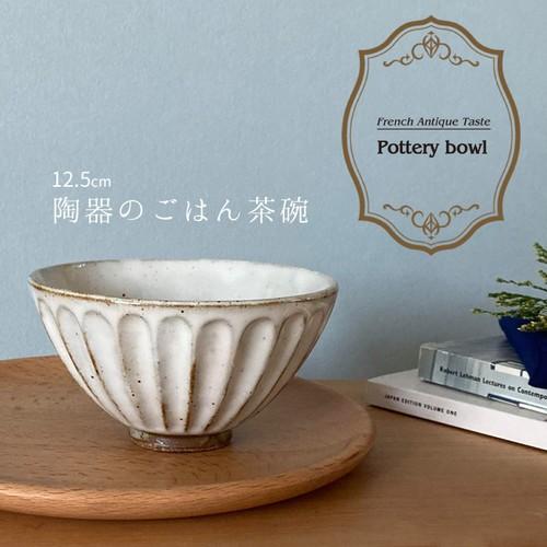 陶器 フレンチアンティーク 茶碗【MM-0010_MP】