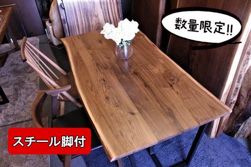 ≪柏店≫ ウォールナット 無垢テーブル 1600×850×27 18394