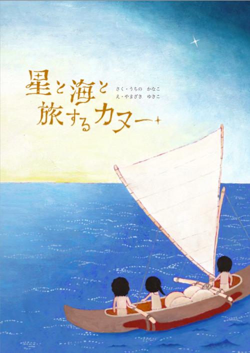 絵本『星と海と旅するカヌー』